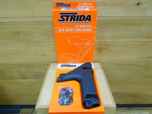 strida_seat_01