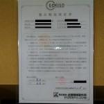 gokiso_hub[11]