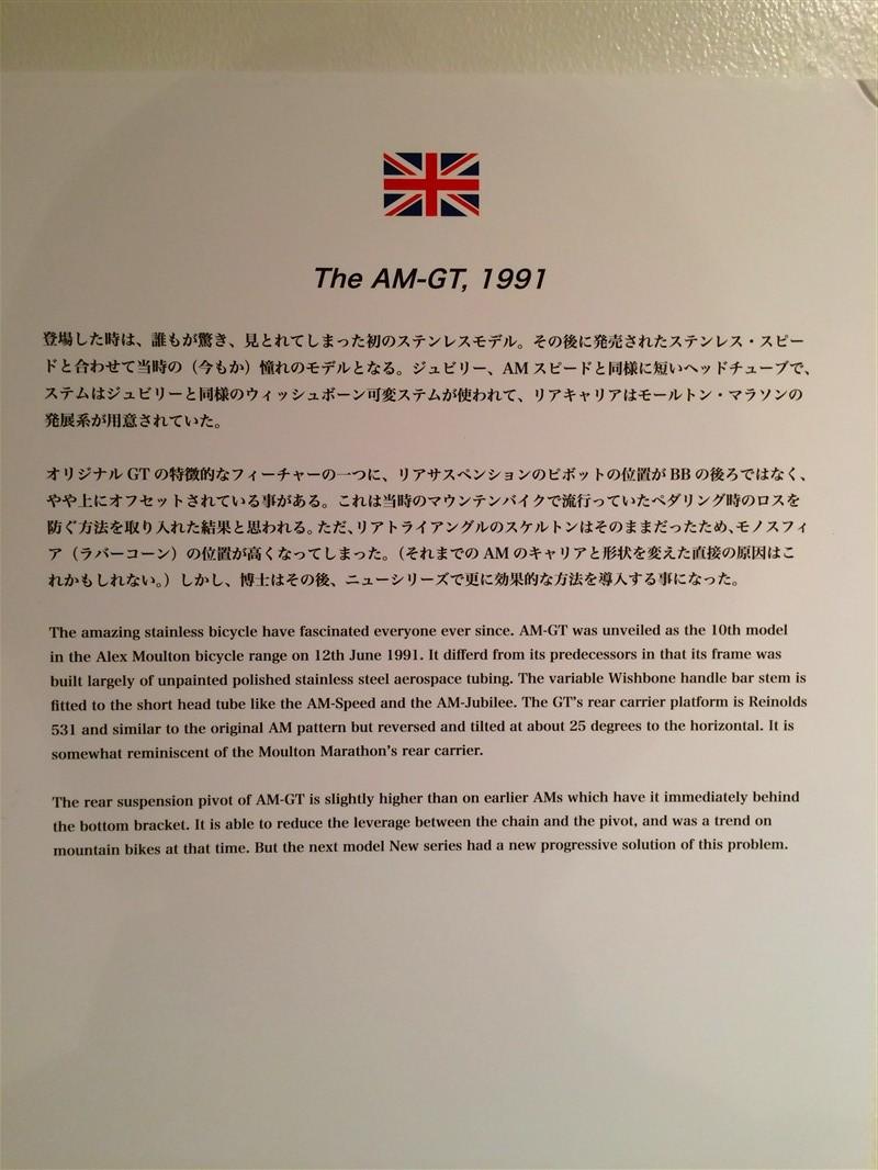 alexmoulton_aoyama[11]