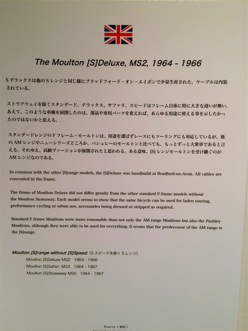 alexmoulton_aoyama[2]