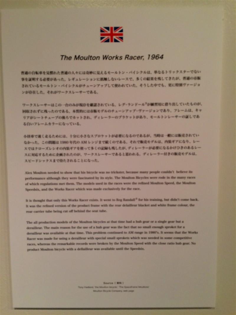 alexmoulton_aoyama[29]