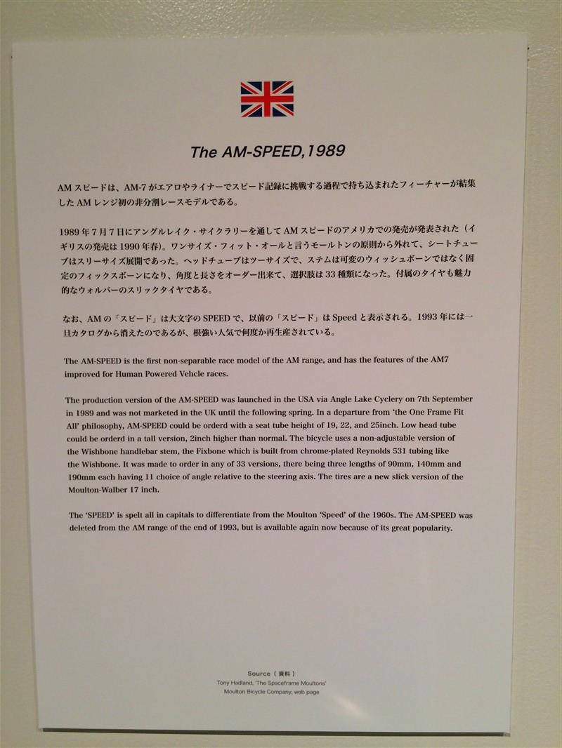 alexmoulton_aoyama[37]