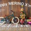 "CRAZYSHEEP Happy  ""Merino"" X'mas special wrapping"