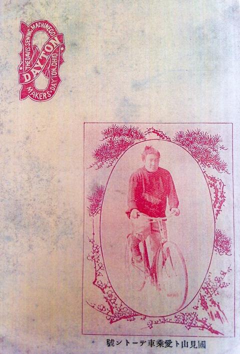 相撲と自転車