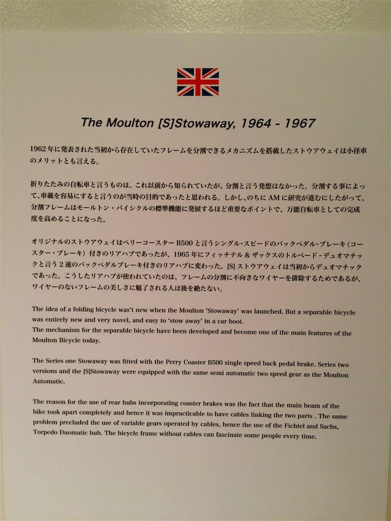 alexmoulton_aoyama[3]