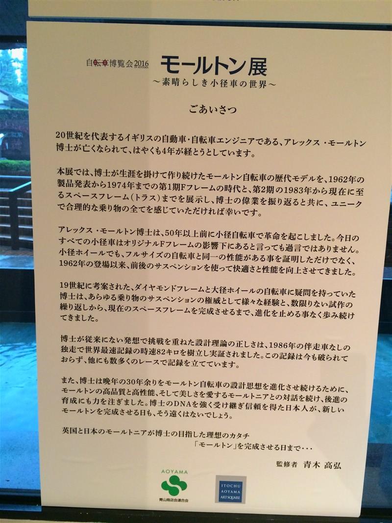 alexmoulton_aoyama[60]