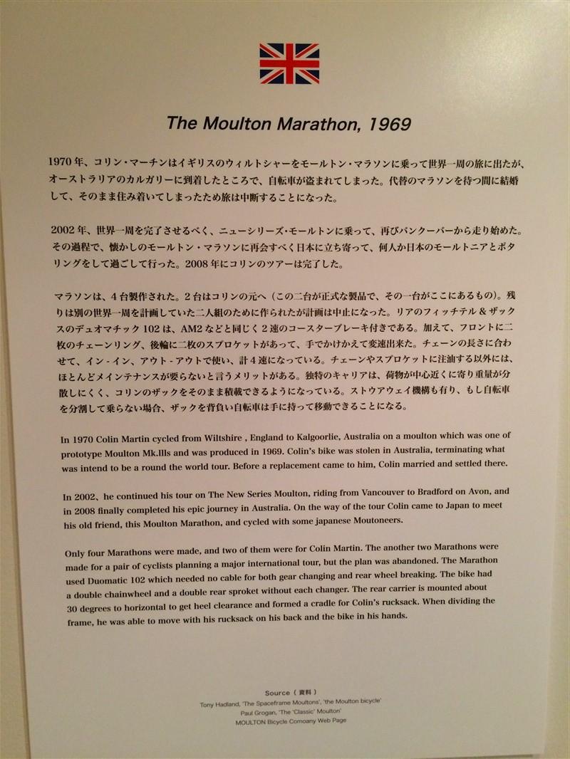 alexmoulton_aoyama[64]