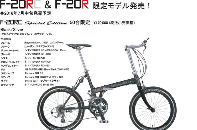 KHS / Special Edition 50台限定  F-20RC&F-20R Special Edition
