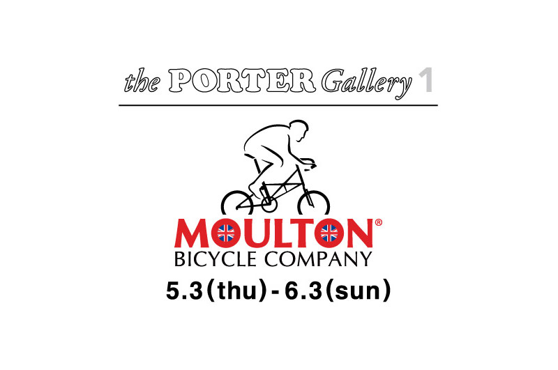 「MOULTON BICYCLE in the PORTER Gallery 1」開催中で御座います。