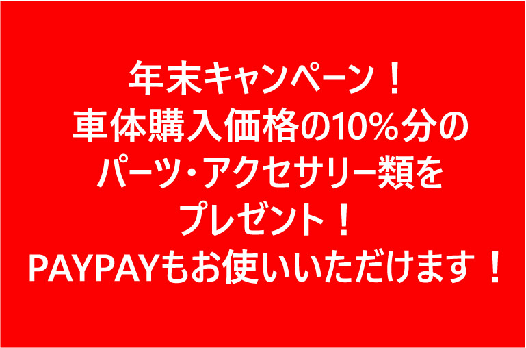 年末プレゼントキャンペーン実施!!