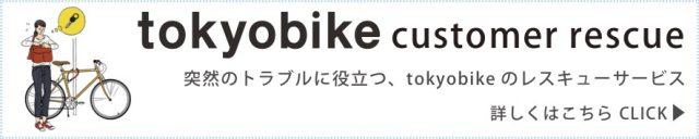 tokyobike カスタマーレスキュー