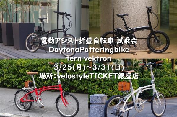 電動アシストフォールディングバイク試乗会   デイトナ&tern