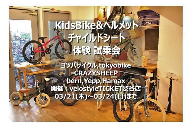 ヨツバサイクル試乗会