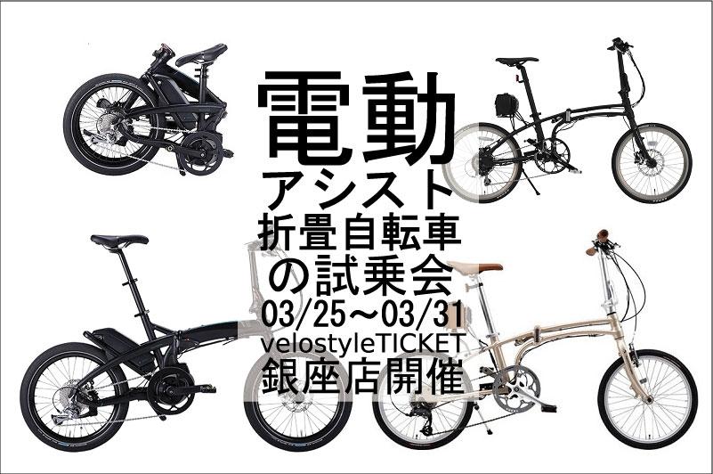 3月はイベント目白押し!tobira、キッズバイク体験会&電動アシスト試乗会