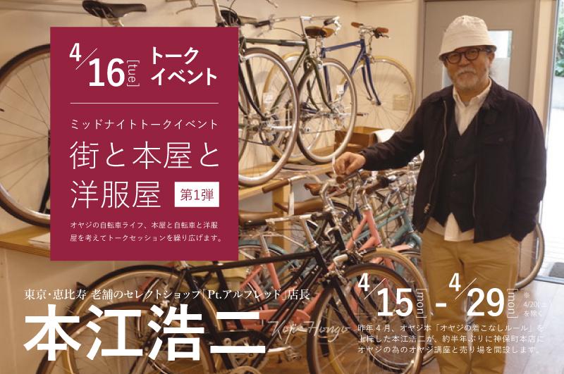 tobira トピック 本江浩二「街と本屋と洋服屋」記念イベント開催