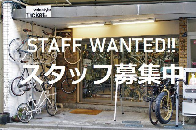 スタッフ募集中 自転車